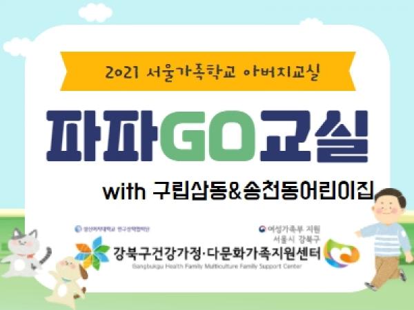 [강북구] 아버지교실_구립삼동,송천동어린이집 관련 이미지